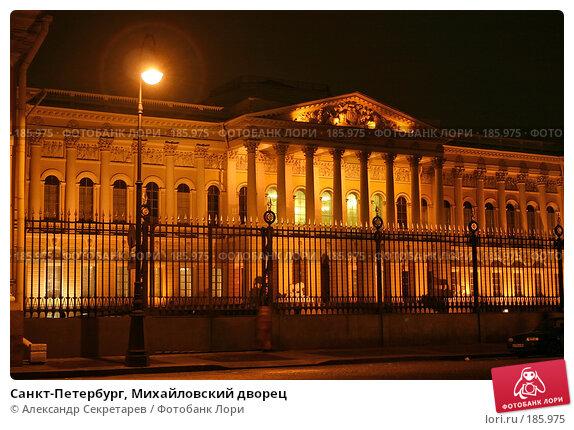 Купить «Санкт-Петербург, Михайловский дворец», фото № 185975, снято 16 января 2008 г. (c) Александр Секретарев / Фотобанк Лори