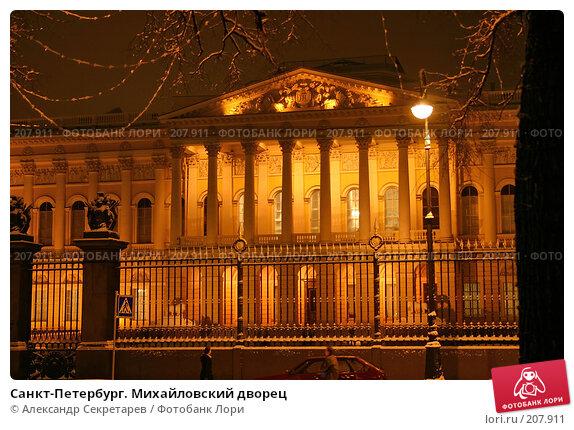 Санкт-Петербург. Михайловский дворец, фото № 207911, снято 17 декабря 2005 г. (c) Александр Секретарев / Фотобанк Лори