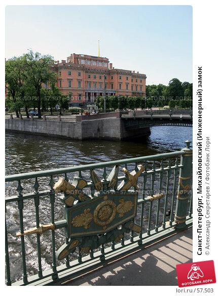 Санкт-Петербург, Михайловский (Инженерный) замок, фото № 57503, снято 8 июня 2007 г. (c) Александр Секретарев / Фотобанк Лори