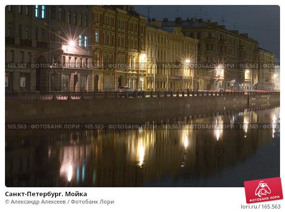 Санкт-Петербург. Мойка, эксклюзивное фото № 165563, снято 21 ноября 2006 г. (c) Александр Алексеев / Фотобанк Лори