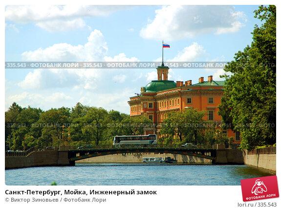 Санкт-Петербург, Мойка, Инженерный замок, эксклюзивное фото № 335543, снято 25 мая 2017 г. (c) Виктор Зиновьев / Фотобанк Лори