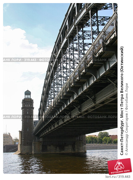 Санкт-Петербург. Мост Петра Великого (Охтинский), фото № 319443, снято 6 августа 2005 г. (c) Александр Секретарев / Фотобанк Лори
