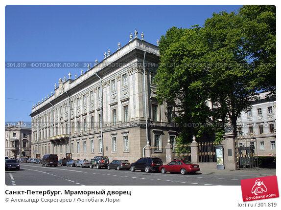 Купить «Санкт-Петербург. Мраморный дворец», фото № 301819, снято 28 мая 2008 г. (c) Александр Секретарев / Фотобанк Лори