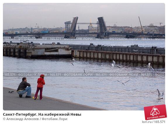 Санкт-Петербург. На набережной Невы, эксклюзивное фото № 165571, снято 17 апреля 2007 г. (c) Александр Алексеев / Фотобанк Лори