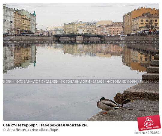 Санкт-Петербург. Набережная Фонтанки., фото № 225059, снято 14 марта 2008 г. (c) Инга Лексина / Фотобанк Лори