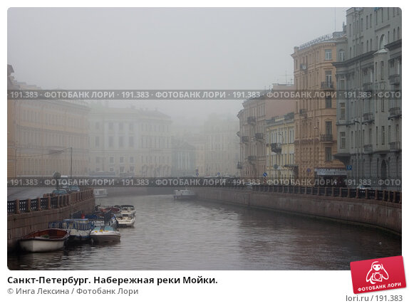 Санкт-Петербург. Набережная реки Мойки., фото № 191383, снято 7 октября 2007 г. (c) Инга Лексина / Фотобанк Лори