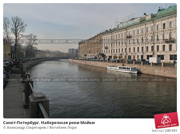 Санкт-Петербург. Набережная реки Мойки, фото № 249591, снято 5 апреля 2008 г. (c) Александр Секретарев / Фотобанк Лори