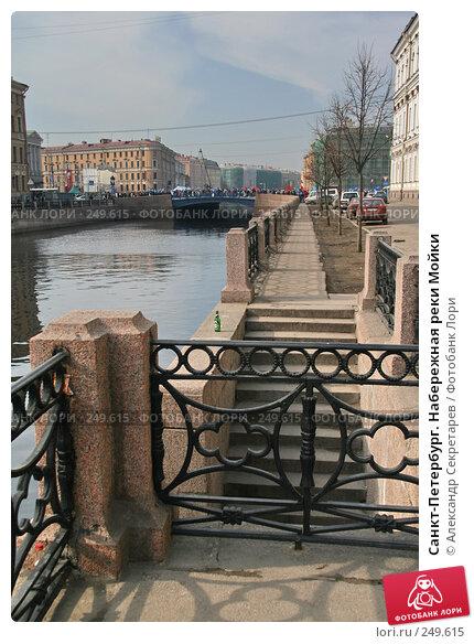 Санкт-Петербург. Набережная реки Мойки, фото № 249615, снято 5 апреля 2008 г. (c) Александр Секретарев / Фотобанк Лори