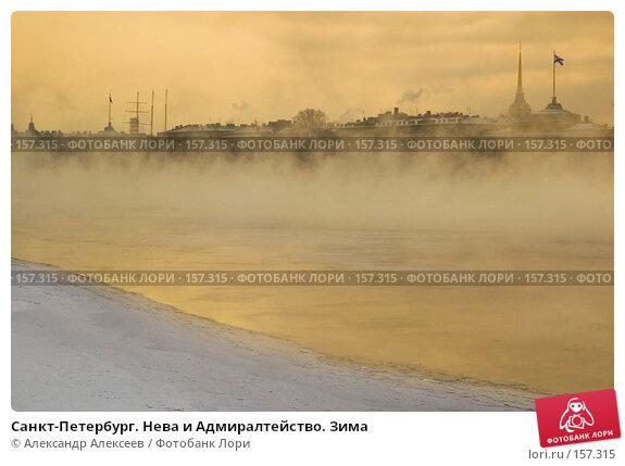 Санкт-Петербург. Нева и Адмиралтейство. Зима, эксклюзивное фото № 157315, снято 10 марта 2006 г. (c) Александр Алексеев / Фотобанк Лори