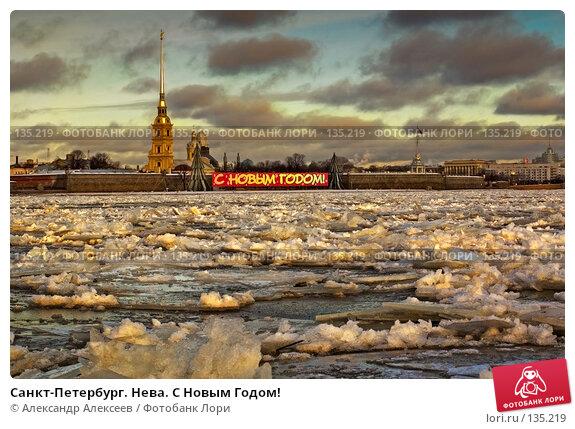 Купить «Санкт-Петербург. Нева. С Новым Годом!», эксклюзивное фото № 135219, снято 29 декабря 2006 г. (c) Александр Алексеев / Фотобанк Лори