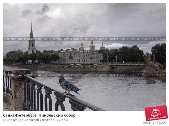 Санкт-Петербург. Никольский собор, эксклюзивное фото № 134207, снято 29 августа 2007 г. (c) Александр Алексеев / Фотобанк Лори