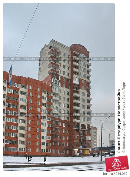 Санкт-Петербург. Новостройка, фото № 214019, снято 4 марта 2008 г. (c) Александр Секретарев / Фотобанк Лори