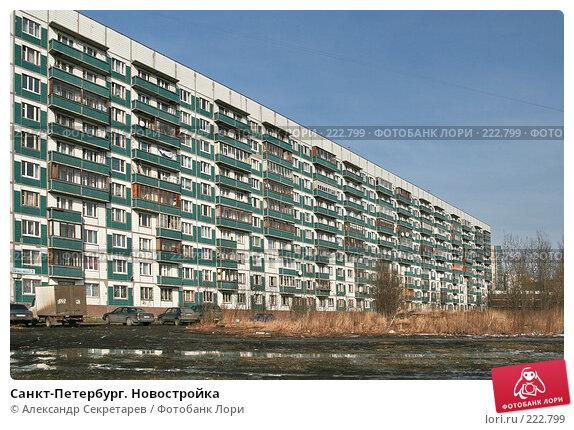 Санкт-Петербург. Новостройка, фото № 222799, снято 10 марта 2008 г. (c) Александр Секретарев / Фотобанк Лори