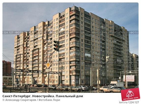 Санкт-Петербург. Новостройка. Панельный дом, фото № 224127, снято 10 марта 2008 г. (c) Александр Секретарев / Фотобанк Лори