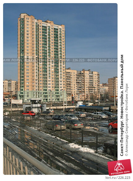Санкт-Петербург. Новостройка. Панельный дом, фото № 226223, снято 10 марта 2008 г. (c) Александр Секретарев / Фотобанк Лори
