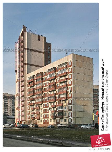 Санкт-Петербург. Новый панельный дом, фото № 222819, снято 10 марта 2008 г. (c) Александр Секретарев / Фотобанк Лори