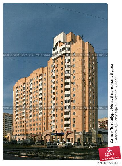 Санкт-Петербург. Новый панельный дом, фото № 222835, снято 10 марта 2008 г. (c) Александр Секретарев / Фотобанк Лори