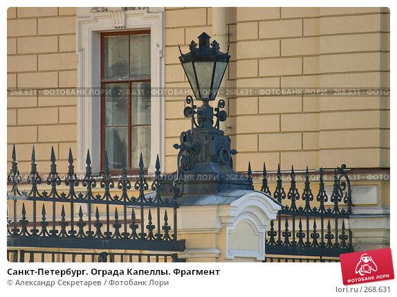 Санкт-Петербург. Ограда Капеллы. Фрагмент, фото № 268631, снято 28 июня 2005 г. (c) Александр Секретарев / Фотобанк Лори