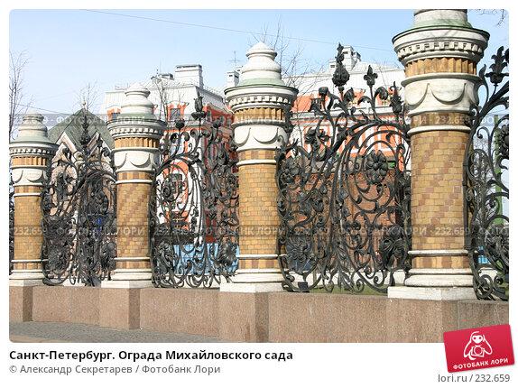 Санкт-Петербург. Ограда Михайловского сада, фото № 232659, снято 2 апреля 2005 г. (c) Александр Секретарев / Фотобанк Лори