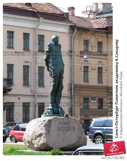 Купить «Санкт-Петербург Памятник академику А.Сахарову», фото № 152987, снято 29 мая 2007 г. (c) Кардаполова Наталья / Фотобанк Лори