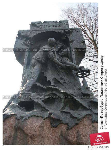 Санкт-Петербург.  Памятник Стерегущему, фото № 251319, снято 5 апреля 2008 г. (c) Александр Секретарев / Фотобанк Лори