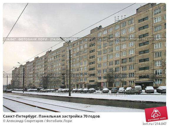 Санкт-Петербург. Панельная застройка 70 годов, фото № 214047, снято 4 марта 2008 г. (c) Александр Секретарев / Фотобанк Лори