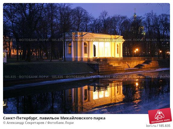 Санкт-Петербург, павильон Михайловского парка, фото № 185835, снято 16 января 2008 г. (c) Александр Секретарев / Фотобанк Лори