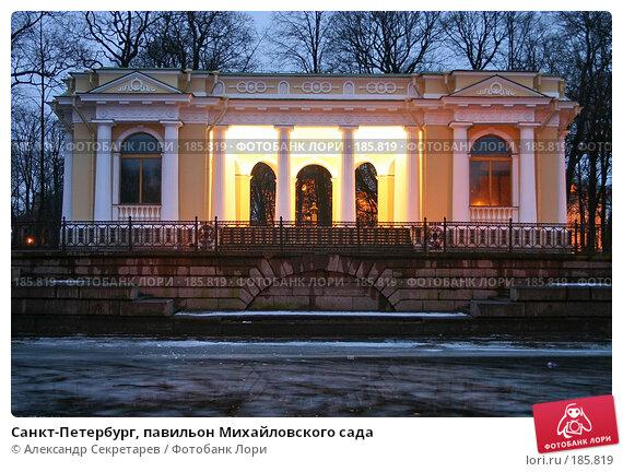 Санкт-Петербург, павильон Михайловского сада, фото № 185819, снято 16 января 2008 г. (c) Александр Секретарев / Фотобанк Лори