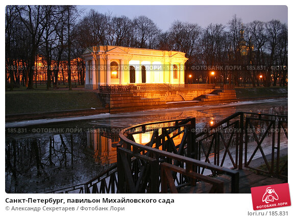 Санкт-Петербург, павильон Михайловского сада, фото № 185831, снято 16 января 2008 г. (c) Александр Секретарев / Фотобанк Лори