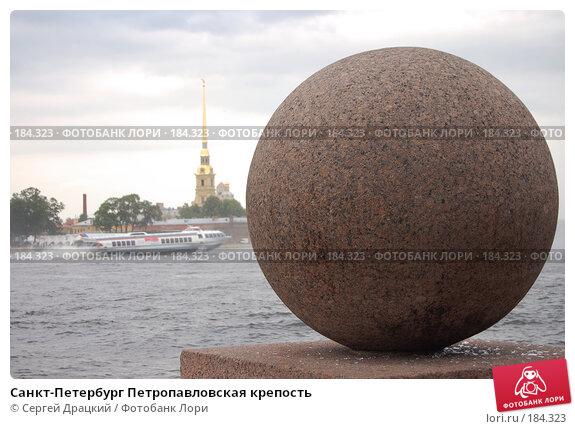 Санкт-Петербург Петропавловская крепость, фото № 184323, снято 11 июля 2007 г. (c) Сергей Драцкий / Фотобанк Лори
