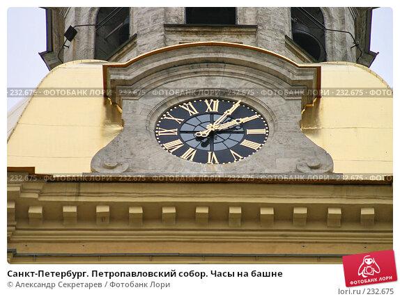 Санкт-Петербург. Петропавловский собор. Часы на башне, фото № 232675, снято 10 мая 2005 г. (c) Александр Секретарев / Фотобанк Лори