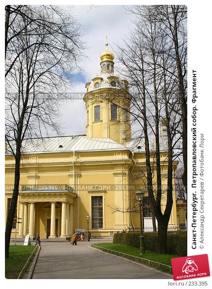 Санкт-Петербург.  Петропавловский собор. Фрагмент, фото № 233395, снято 10 мая 2005 г. (c) Александр Секретарев / Фотобанк Лори