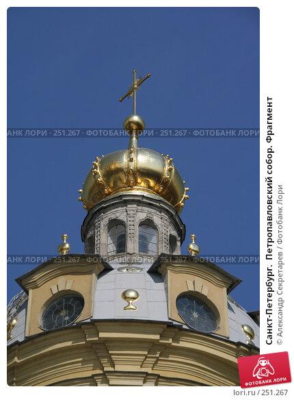 Купить «Санкт-Петербург.  Петропавловский собор. Фрагмент», фото № 251267, снято 5 апреля 2008 г. (c) Александр Секретарев / Фотобанк Лори