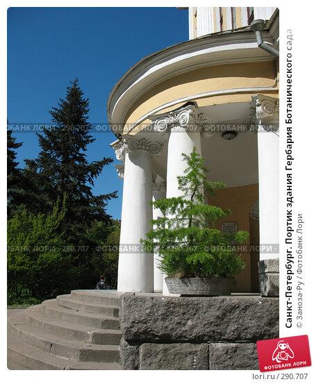Купить «Санкт-Петербург. Портик здания Гербария Ботанического сада», фото № 290707, снято 17 мая 2008 г. (c) Заноза-Ру / Фотобанк Лори