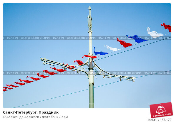 Санкт-Петербург. Праздник, эксклюзивное фото № 157179, снято 29 апреля 2006 г. (c) Александр Алексеев / Фотобанк Лори