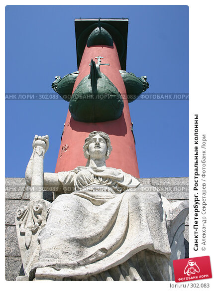 Санкт-Петербург. Ростральные колонны, фото № 302083, снято 28 мая 2008 г. (c) Александр Секретарев / Фотобанк Лори