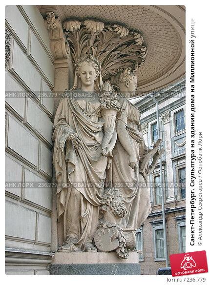 Санкт-Петербург. Скульптура на здании дома на Миллионной улице, фото № 236779, снято 29 апреля 2017 г. (c) Александр Секретарев / Фотобанк Лори