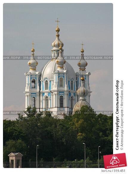 Санкт-Петербург. Смольный собор, фото № 319451, снято 6 августа 2005 г. (c) Александр Секретарев / Фотобанк Лори