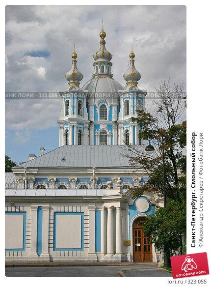 Санкт-Петербург. Смольный собор, фото № 323055, снято 6 августа 2005 г. (c) Александр Секретарев / Фотобанк Лори