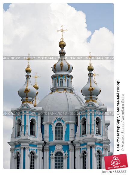 Санкт-Петербург, Смольный собор, фото № 332367, снято 4 июля 2007 г. (c) Михаил Браво / Фотобанк Лори