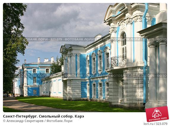Санкт-Петербург. Смольный собор. Карэ, фото № 323079, снято 6 августа 2005 г. (c) Александр Секретарев / Фотобанк Лори