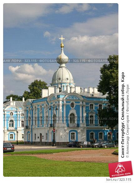 Санкт-Петербург. Смольный собор. Карэ, фото № 323115, снято 6 августа 2005 г. (c) Александр Секретарев / Фотобанк Лори