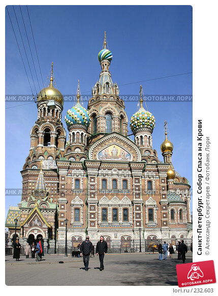 Санкт-Петербург. Собор Спаса на Крови, фото № 232603, снято 2 апреля 2005 г. (c) Александр Секретарев / Фотобанк Лори