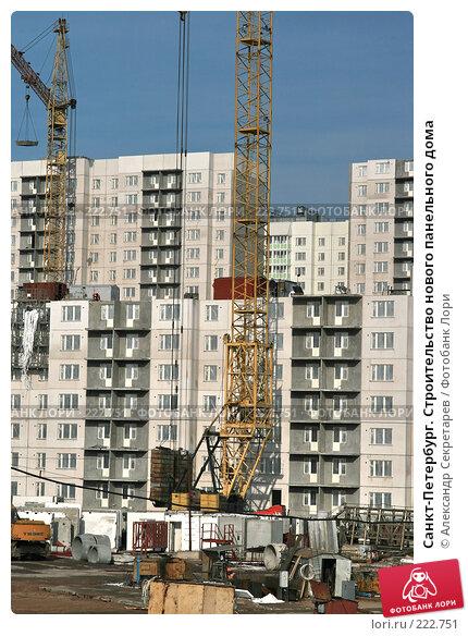 Санкт-Петербург. Строительство нового панельного дома, фото № 222751, снято 10 марта 2008 г. (c) Александр Секретарев / Фотобанк Лори
