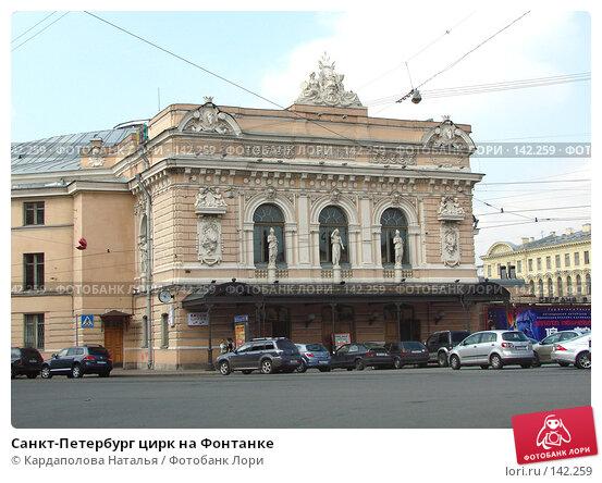 Санкт-Петербург цирк на Фонтанке, фото № 142259, снято 28 мая 2007 г. (c) Кардаполова Наталья / Фотобанк Лори