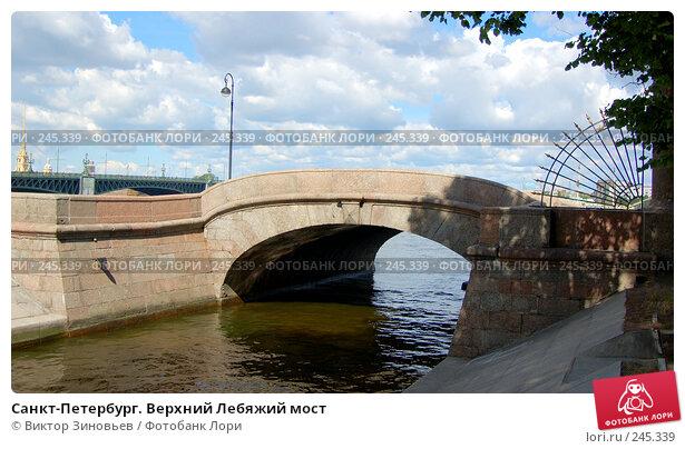 Купить «Санкт-Петербург. Верхний Лебяжий мост», эксклюзивное фото № 245339, снято 23 апреля 2018 г. (c) Виктор Зиновьев / Фотобанк Лори