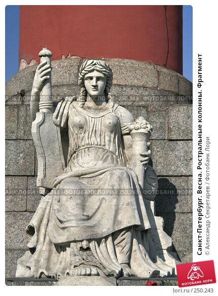 Санкт-Петербург. Весна. Ростральные колонны. Фрагмент, фото № 250243, снято 5 апреля 2008 г. (c) Александр Секретарев / Фотобанк Лори