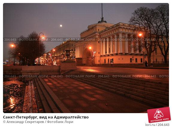 Санкт-Петербург, вид на Адмиралтейство, фото № 204643, снято 22 декабря 2007 г. (c) Александр Секретарев / Фотобанк Лори