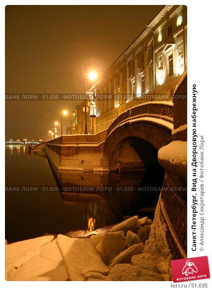 Санкт-Петербург, Вид на Дворцовую набережную, фото № 51035, снято 17 декабря 2005 г. (c) Александр Секретарев / Фотобанк Лори