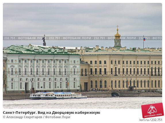 Купить «Санкт-Петербург. Вид на Дворцовую набережную», фото № 232751, снято 10 мая 2005 г. (c) Александр Секретарев / Фотобанк Лори